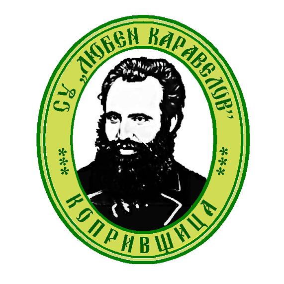 """СУ """"Любен Каравелов"""""""